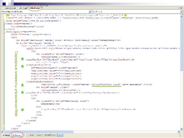 Серверные элементы управления Web