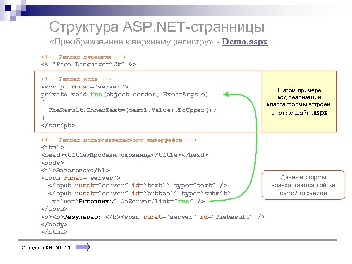 Структура ASP. NET-странницы «Преобразование к верхнему регистру» - Demo. aspx <!-- Раздел директив -->