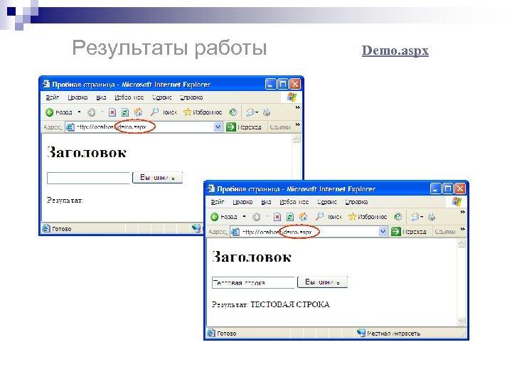 Результаты работы Demo. aspx