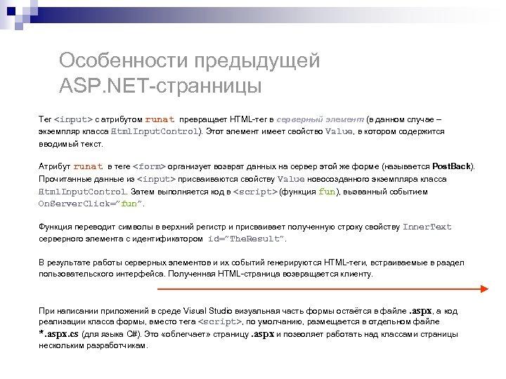 Особенности предыдущей ASP. NET-странницы Тег <input> с атрибутом runat превращает HTML-тег в серверный элемент