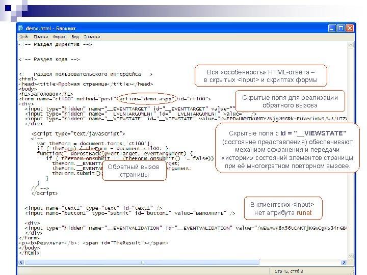 Полученная клиентом HTML-страница Вся «особенность» HTML-ответа – в скрытых <input> и скриптах формы Скрытые
