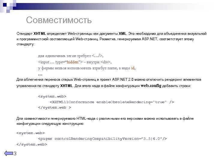Совместимость Стандарт XHTML определяет Web-страницы как документы XML. Это необходимо для объединения визуальной и