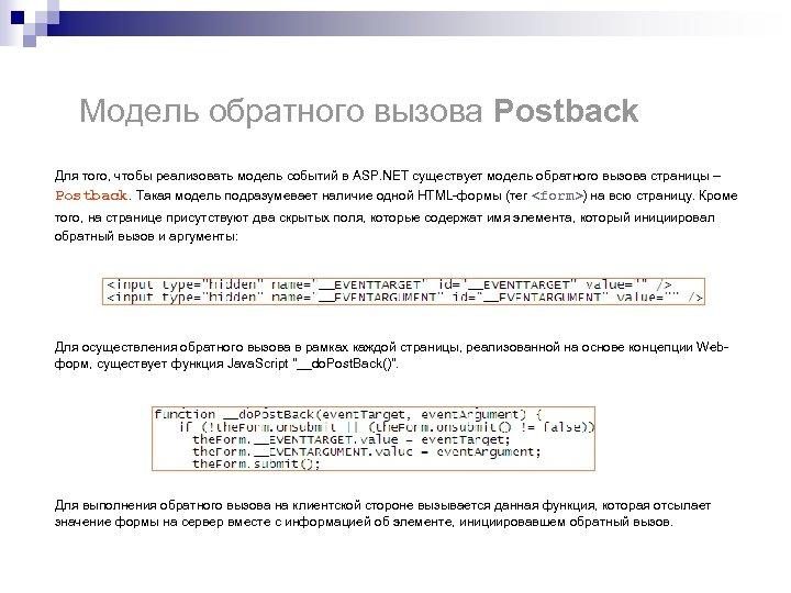 Модель обратного вызова Postback Для того, чтобы реализовать модель событий в ASP. NET существует