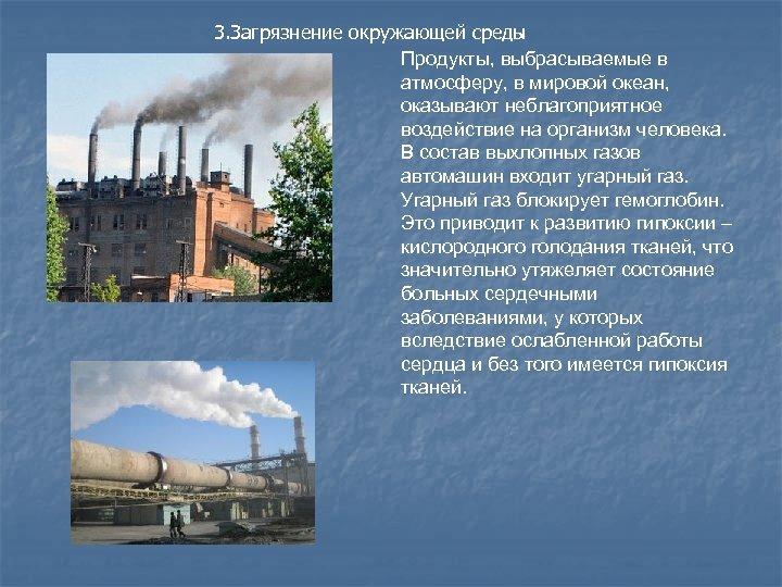 3. Загрязнение окружающей среды Продукты, выбрасываемые в атмосферу, в мировой океан, оказывают неблагоприятное воздействие