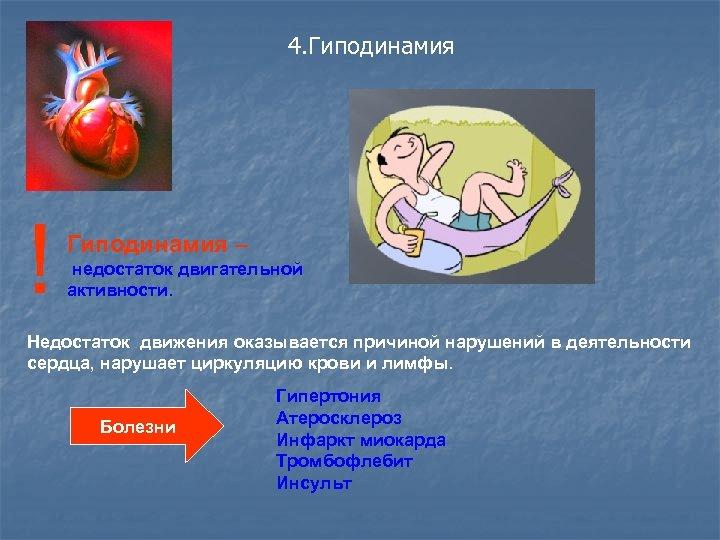 4. Гиподинамия ! Гиподинамия – недостаток двигательной активности. Недостаток движения оказывается причиной нарушений в