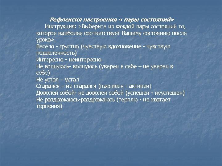 Рефлексия настроения « пары состояний» Инструкция: «Выберите из каждой пары состояний то, которое наиболее