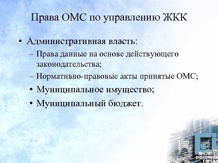Права ОМС по управлению ЖКК • Административная власть: – Права данные на основе действующего