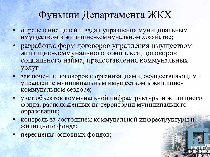Функции Департамента ЖКХ • определение целей и задач управления муниципальным имуществом в жилищно-коммунальном хозяйстве;
