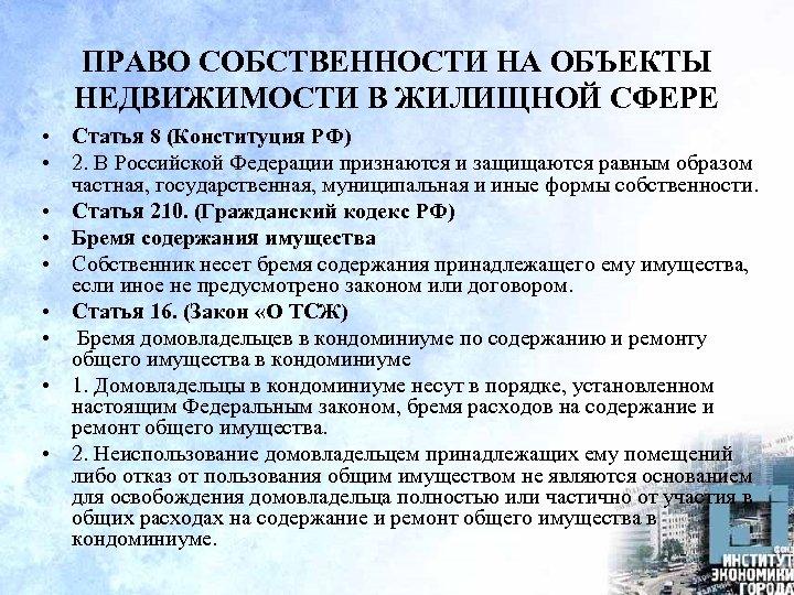 ПРАВО СОБСТВЕННОСТИ НА ОБЪЕКТЫ НЕДВИЖИМОСТИ В ЖИЛИЩНОЙ СФЕРЕ • Статья 8 (Конституция РФ) •
