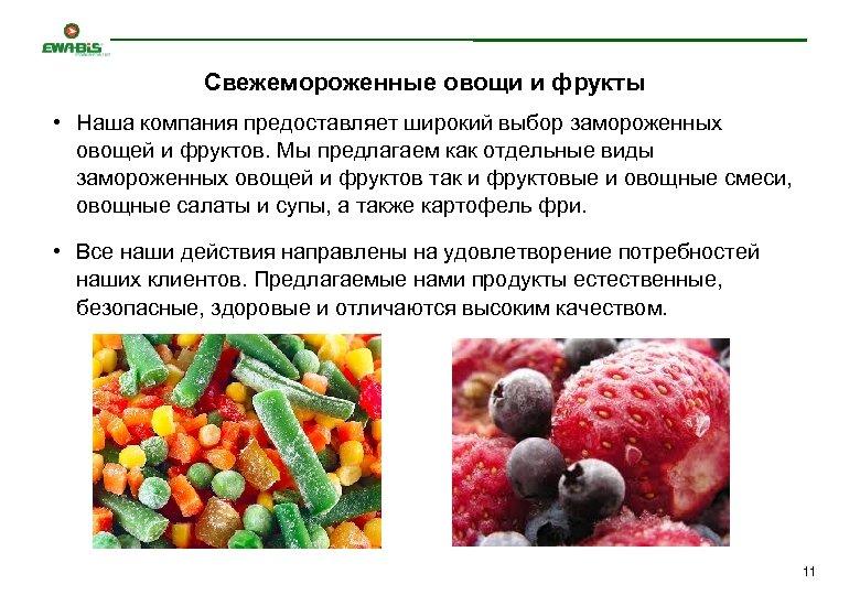 Свежемороженные овощи и фрукты • Наша компания предоставляет широкий выбор замороженных овощей и фруктов.
