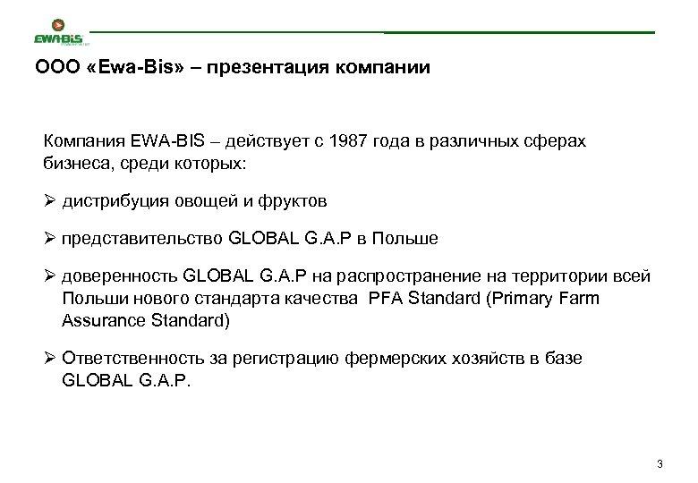 ООО «Ewa-Bis» – презентация компании Компания EWA-BIS – действует с 1987 года в различных
