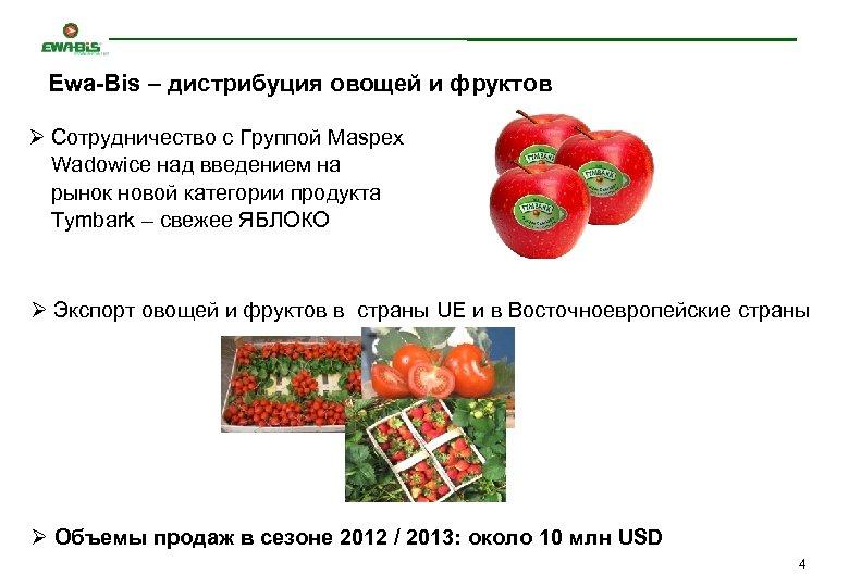 Ewa-Bis – дистрибуция овощей и фруктов Ø Сотрудничество с Группой Maspex Wadowice над введением