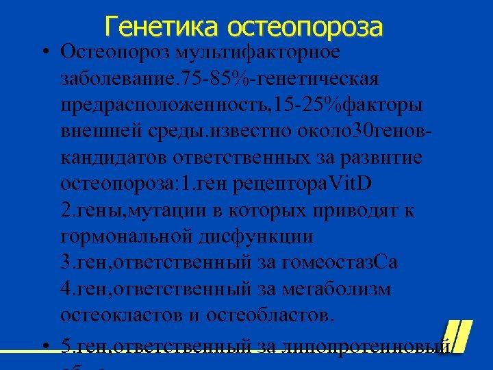 Генетика остеопороза • Остеопороз мультифакторное заболевание. 75 -85%-генетическая предрасположенность, 15 -25%факторы внешней среды. известно