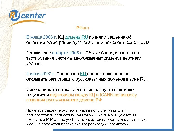 РФнет В конце 2006 г. КЦ домена RU приняло решение об открытии регистрации русскоязычных