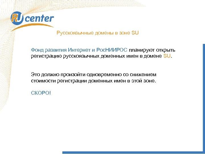 Русскоязычные домены в зоне SU Фонд развития Интернет и Рос. НИИРОС планируют открыть регистрацию