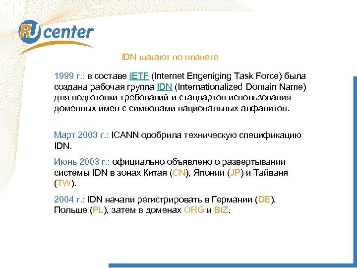 IDN шагают по планете 1999 г. : в составе IETF (Internet Engeniging Task Force)