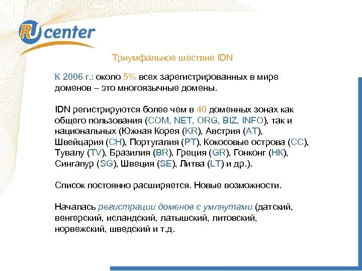 Триумфальное шествие IDN К 2006 г. : около 5% всех зарегистрированных в мире доменов