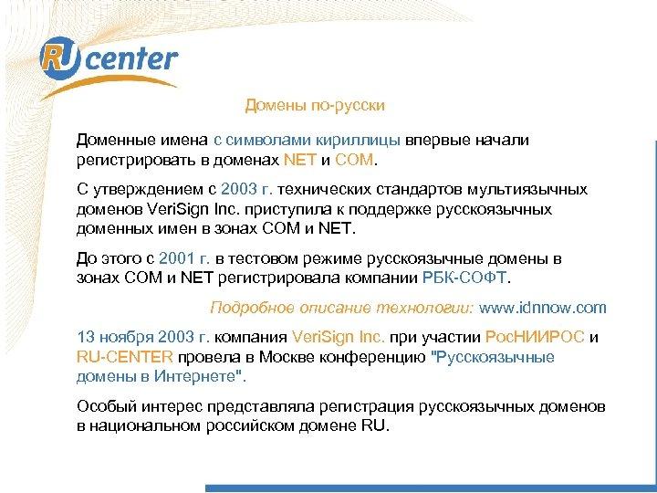 Домены по-русски Доменные имена с символами кириллицы впервые начали регистрировать в доменах NET и