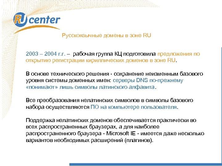 Русскоязычные домены в зоне RU 2003 – 2004 г. г. – рабочая группа КЦ