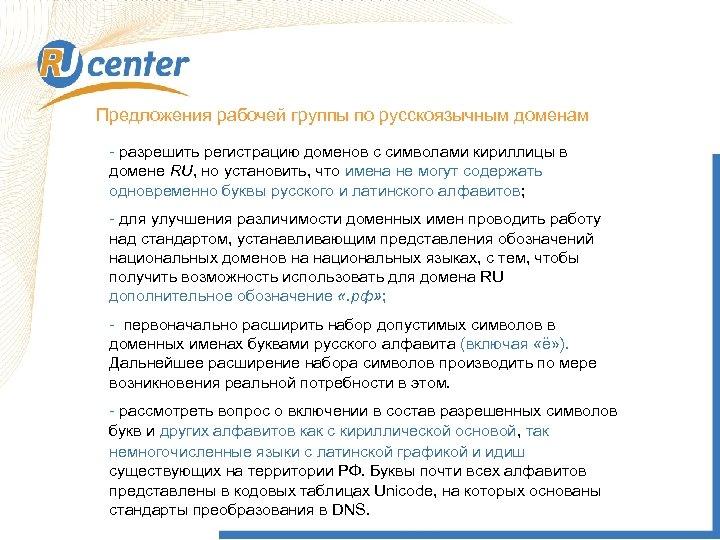 Предложения рабочей группы по русскоязычным доменам - разрешить регистрацию доменов с символами кириллицы в