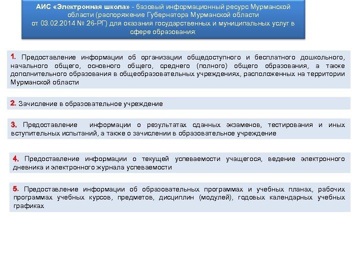 АИС «Электронная школа» - базовый информационный ресурс Мурманской области (распоряжение Губернатора Мурманской области от