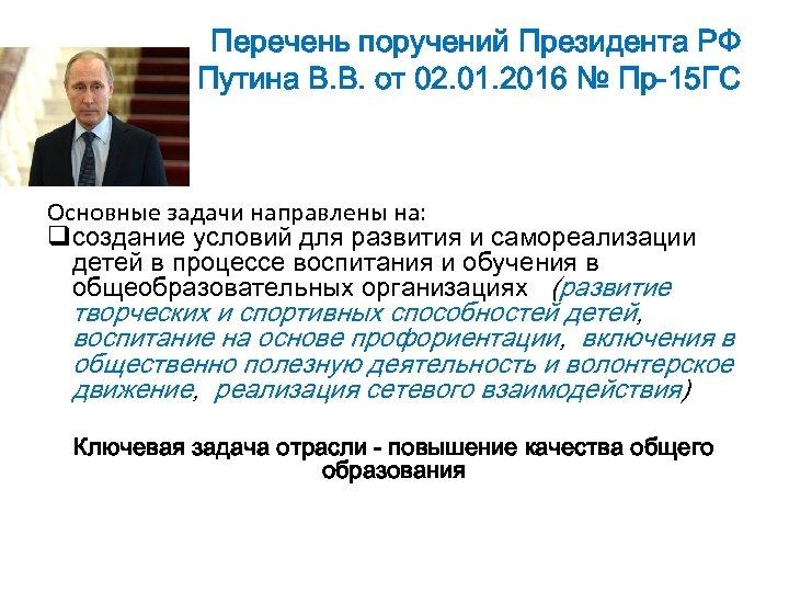 Перечень поручений Президента РФ Путина В. В. от 02. 01. 2016 № Пр-15 ГС