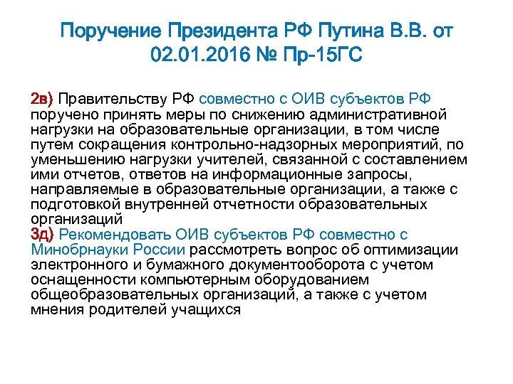 Поручение Президента РФ Путина В. В. от 02. 01. 2016 № Пр-15 ГС 2
