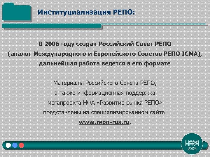 Институциализация РЕПО: В 2006 году создан Российский Совет РЕПО (аналог Международного и Европейского Советов