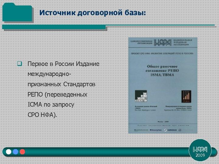 Источник договорной базы: q Первое в России Издание международнопризнанных Стандартов РЕПО (переведенных ICMA по