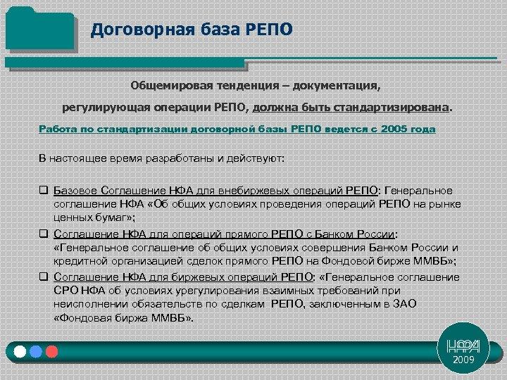 Договорная база РЕПО Общемировая тенденция – документация, регулирующая операции РЕПО, должна быть стандартизирована. Работа