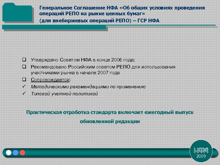 Генеральное Соглашение НФА «Об общих условиях проведения операций РЕПО на рынке ценных бумаг» (для