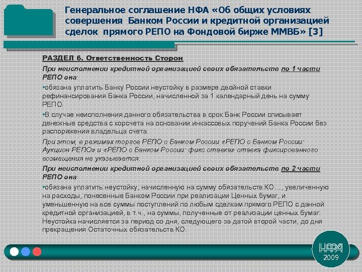 Генеральное соглашение НФА «Об общих условиях совершения Банком России и кредитной организацией сделок прямого