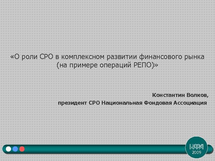 «О роли СРО в комплексном развитии финансового рынка (на примере операций РЕПО)» Константин