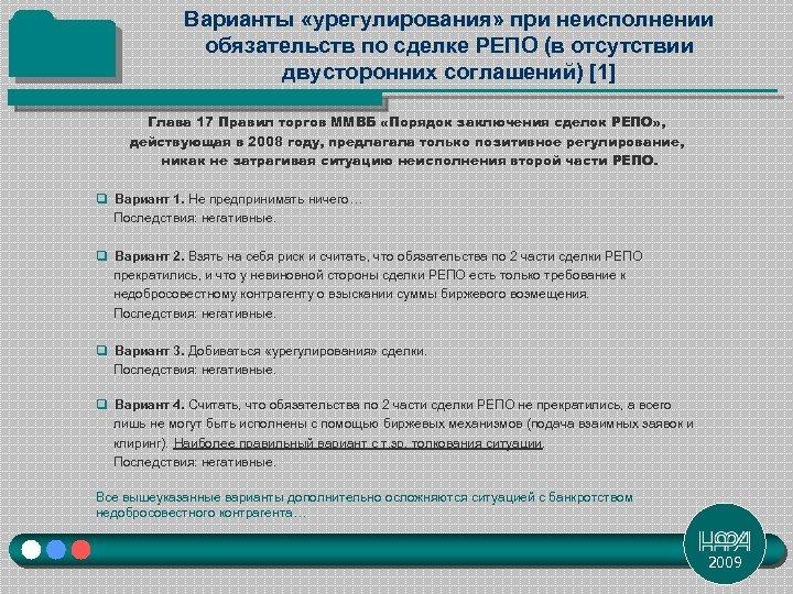 Варианты «урегулирования» при неисполнении обязательств по сделке РЕПО (в отсутствии двусторонних соглашений) [1] Глава