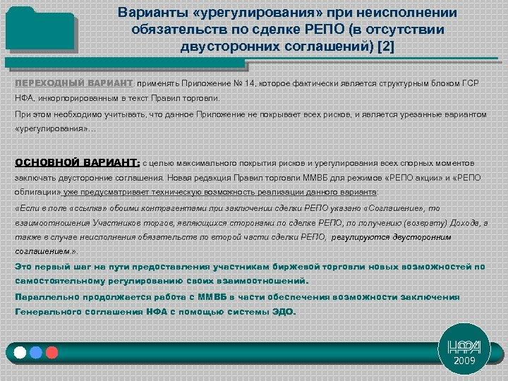 Варианты «урегулирования» при неисполнении обязательств по сделке РЕПО (в отсутствии двусторонних соглашений) [2] ПЕРЕХОДНЫЙ
