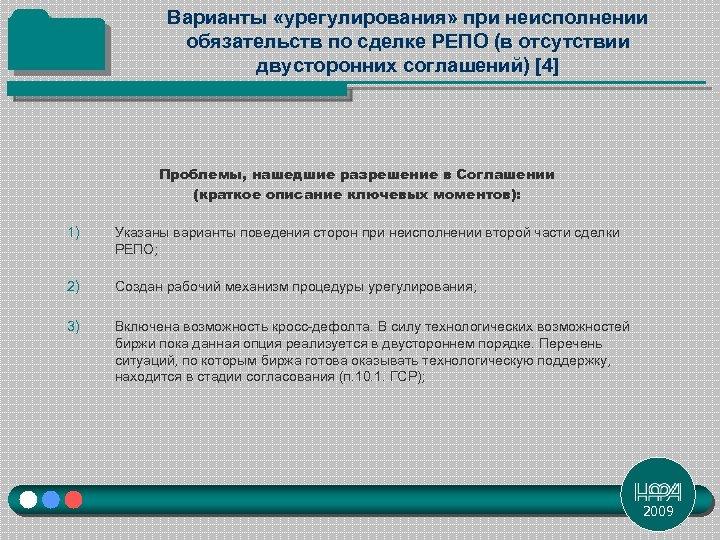 Варианты «урегулирования» при неисполнении обязательств по сделке РЕПО (в отсутствии двусторонних соглашений) [4] Проблемы,