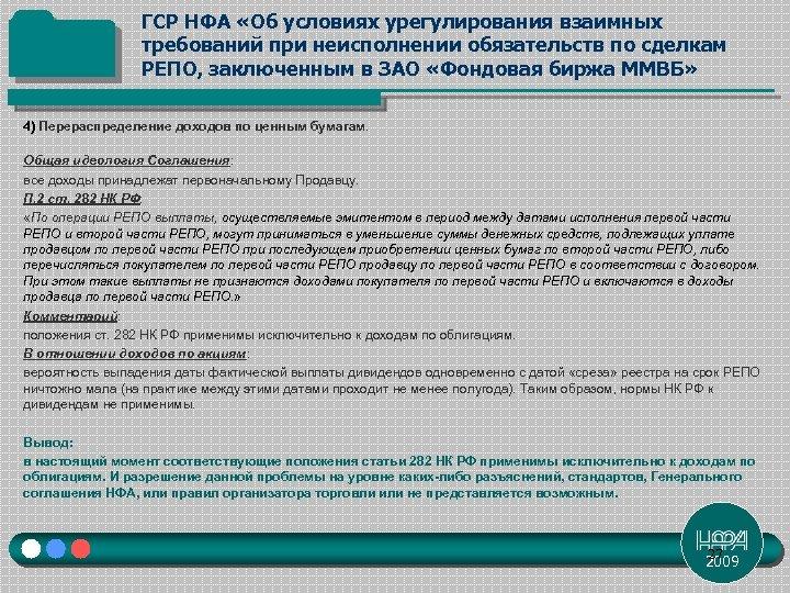 ГСР НФА «Об условиях урегулирования взаимных требований при неисполнении обязательств по сделкам РЕПО, заключенным