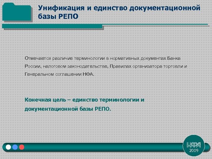 Унификация и единство документационной базы РЕПО Отмечается различие терминологии в нормативных документах Банка России,
