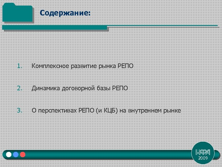 Содержание: 1. Комплексное развитие рынка РЕПО 2. Динамика договорной базы РЕПО 3. О перспективах