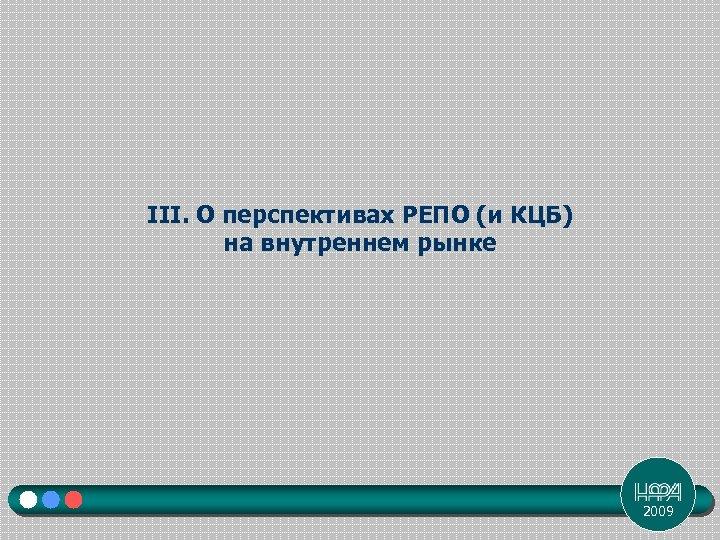 III. О перспективах РЕПО (и КЦБ) на внутреннем рынке 2009