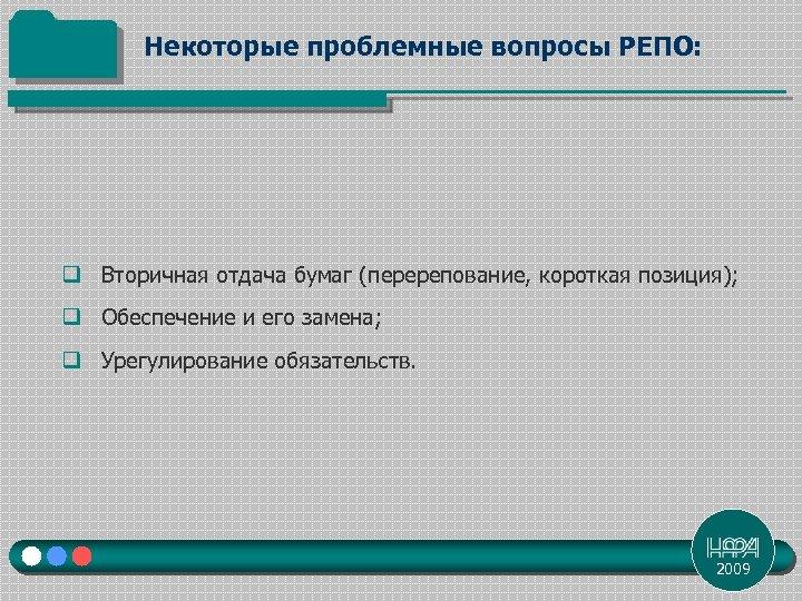 Некоторые проблемные вопросы РЕПО: q Вторичная отдача бумаг (перерепование, короткая позиция); q Обеспечение и