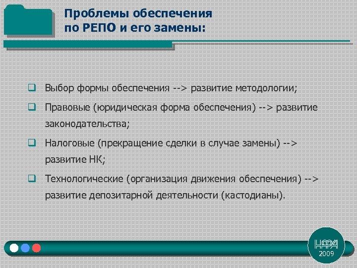 Проблемы обеспечения по РЕПО и его замены: q Выбор формы обеспечения --> развитие методологии;