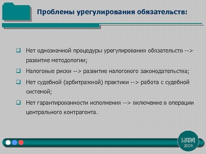 Проблемы урегулирования обязательств: q Нет однозначной процедуры урегулирования обязательств --> развитие методологии; q Налоговые