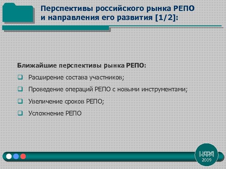 Перспективы российского рынка РЕПО и направления его развития [1/2]: Ближайшие перспективы рынка РЕПО: q