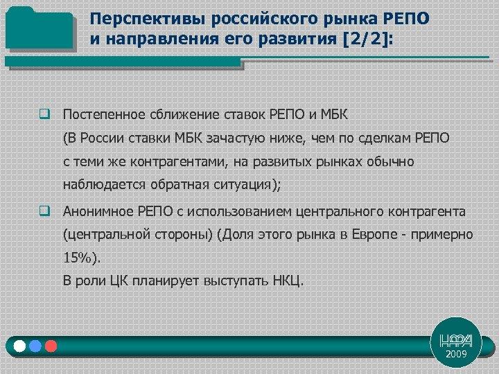 Перспективы российского рынка РЕПО и направления его развития [2/2]: q Постепенное сближение ставок РЕПО