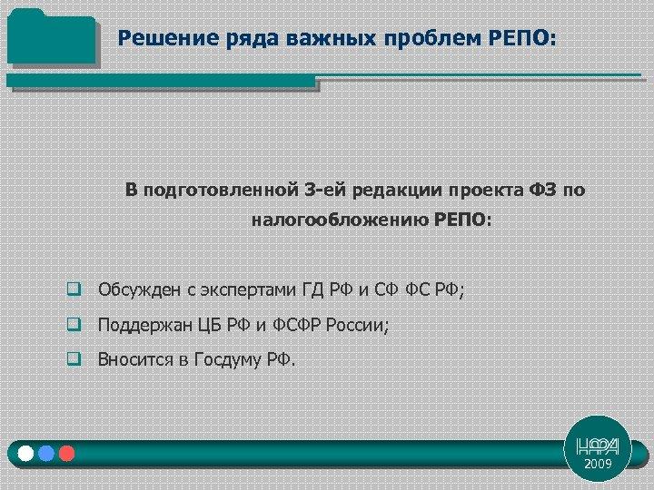 Решение ряда важных проблем РЕПО: В подготовленной 3 -ей редакции проекта ФЗ по налогообложению