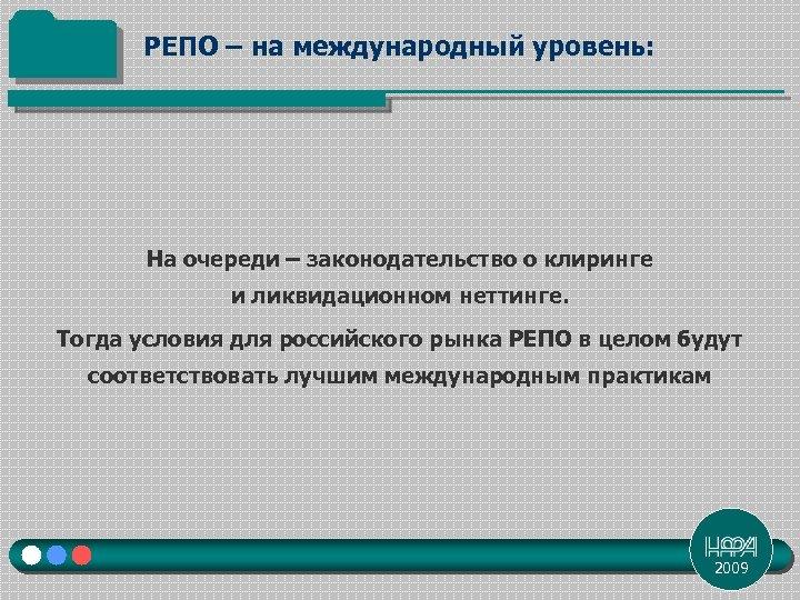 РЕПО – на международный уровень: На очереди – законодательство о клиринге и ликвидационном неттинге.