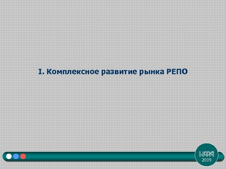 I. Комплексное развитие рынка РЕПО 2009