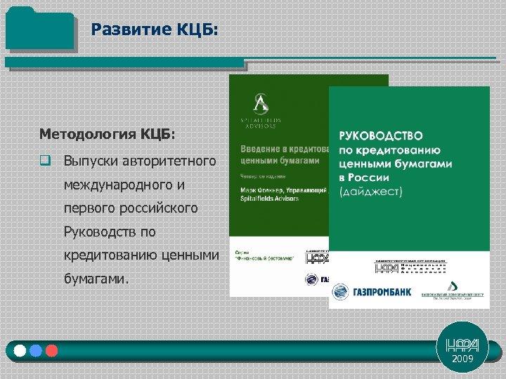 Развитие КЦБ: Методология КЦБ: q Выпуски авторитетного международного и первого российского Руководств по кредитованию