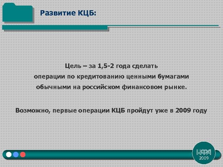 Развитие КЦБ: Цель – за 1, 5 -2 года сделать операции по кредитованию ценными